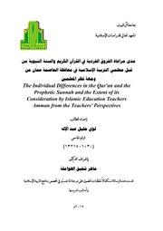 مدى مراعاة الفروق الفردية في القرآن