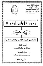 مسئولية الطبيب المهنية، دراسة تأصيلية