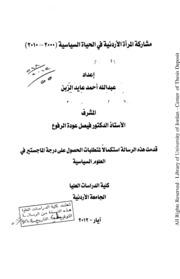 مشاركة المرأة الأردنية في الحياة