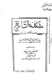 مشكلة التاريخ عند مالك بن نبي