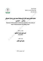 معالم التفسير وعلوم القرآن في مصنفات
