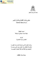 معاني زيادات الأفعال في القرآن الكريم