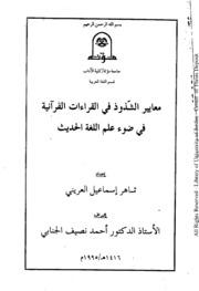 معايير الشذوذ في القراءات القرآنية