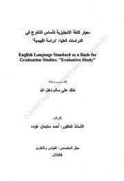 معيار اللغة الانجليزية كأساس للتخرج