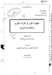 مفهوم الحوار في القرآن الكريم محمد