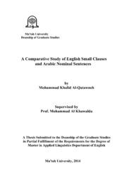 مقارنة الجمل الإسمية في اللغة العربية
