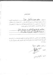 مقاصد التشريع الاسلامي في السياسة