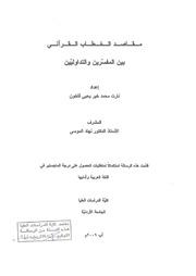 مقاصد الخطاب القرآني بين المفسِّرين