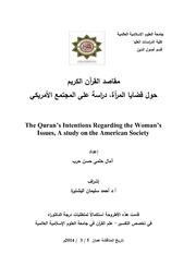 مقاصد القرآن الكريم حول قضايا المرأة،