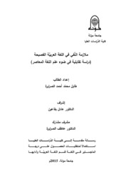 ملازمة النَّفي في اللغة العربيَّة