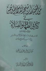 من اختيارات شيخ الإسلام ابن تيمية