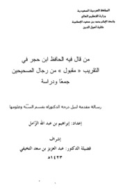 من قال فيه الحافظ ابن حجر في التقريب
