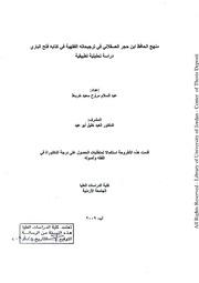 منهج الحافظ ابن حجر العسقلاني في