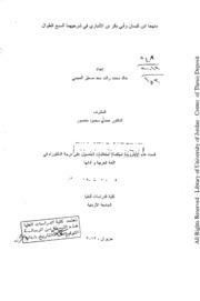 منهجا ابن كيسان وأبي بكر بن الأنباري
