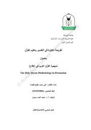 منهجية القرآن الكريم في الإقناع