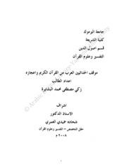 موقف الحداثيين العرب من القرآن الكريم