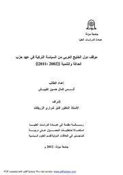 موقف دول الخليج العربي من السياسة