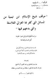 موقف شيخ الإسلام ابن تيمية من المسائل
