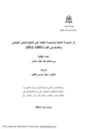 مي صالح عيال سلمان اثر السياسة المالية