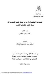 نضال محمود المجالي المسؤولية الاجتماعية