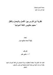 نظرية ابن فارس بين الأصل والوصل