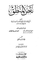 نقض المنطق لـ تقي الدين أبو العباس
