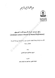 واقع أحتراف المرأة الأردنية الأداء