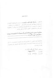 واقع ادماج النوع الاجتماعي في وزارة