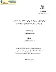 واقع تطبيق مديري المدارس في محافظة