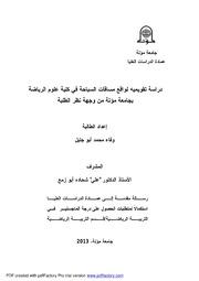 وفاء محمد ابو جليل دراسة تقويمية