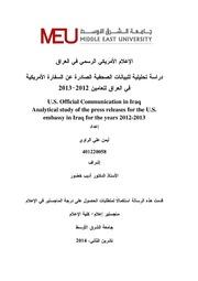 الإعلام الأمريكي الرسمي في العراق