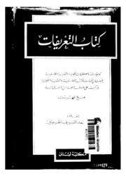 التعريفات للجرجاني تحقيق إبراهيم الأبياري
