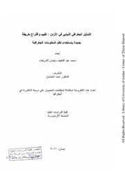 التمثيل الجغرافي النيابي في الأردن