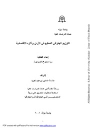 التوزيع الجغرافي للصقيع في الأردن