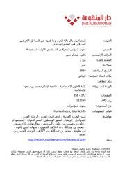 الجغرافيون والرحالة العرب وما كتبوه
