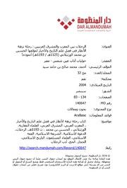 الرحلات بين المغرب والمشرق العربيين