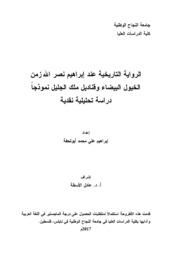 الرواية التاريخية عند إبراهيم نصر