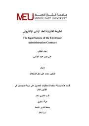 الطبيعة القانونية للعقد الإداري