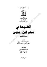 الطبيعة في شعر ابن زيدون محمود محمد