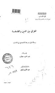 الغزالي بين الدين والفلسفة الرسالة