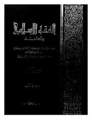 الفقه الاسلامي وادلته