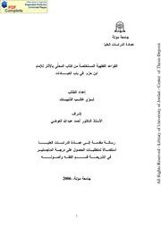 القواعد الفقهية المستخلصة من كتاب