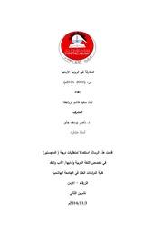 المفارقة في الرواية الأردنية