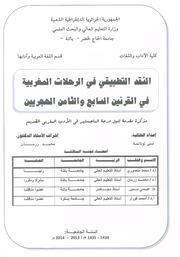 النقد التطبيقي في الرحلات المغربية