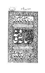 Risala-i-qafiya