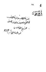 Ghunyatut Talib Wa Mabniyatur Raghib Fin Nahv Was Sarf Wa Huroof Al Maani