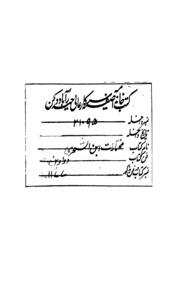 Mukhtirat Ibn Al Shajri