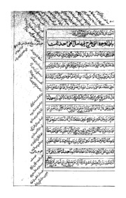 Kitab Al Mantaqi Min Ul Sunan Ul Masnath An Syedna Rasool Allah Sallalahu