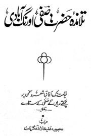 Talamazi Hazrath Safi Aurangabadi