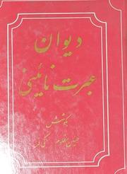 Deewaan Ibrat Nayini